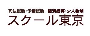 スクール東京テスト